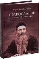 Православие и религия будущего. Иеромонах Серафим (Роуз)