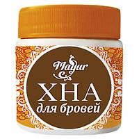 "Хна для бровей  Коричневая от ТМ ""Mayur"",25 г"