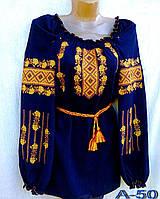 Синяя женская вышиванка с орнаментом.