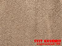 Ковролин Carezza Supreme коричневый 150