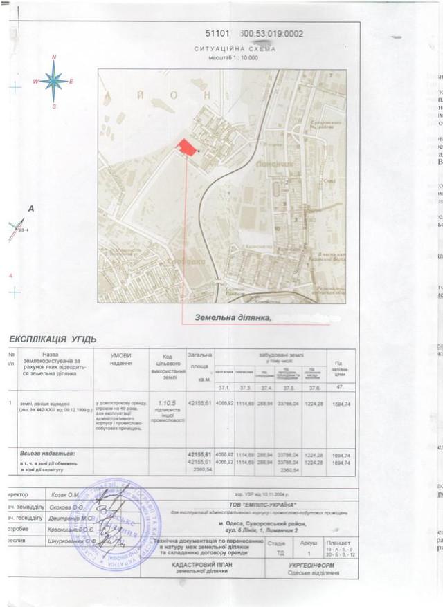 Продажа производственно складского комплекса, Одесса, Суворовский район, Лиманчик 2.