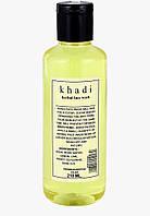 Травяной гель для умывания, Кхади / Herbal face wash,Khadi / 210 ml/