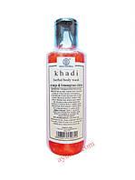 Травяной гель для душа Апельсин и Лимонгресс, Кхади / Herbal Body wash, Orange & Lemonrass citrus, Khadi / 210