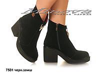Демисезонные женские замшевые черные ботинки на молнии на танкетке (размеры 36-41)
