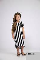 Платье детское в полоску 2-107.1 ан