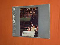 Журнал Советское фото 1980 год №4