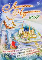 Лесенка-чудесенка. Литературно-художественный православный календарь для детей и родителей на 2017 год.