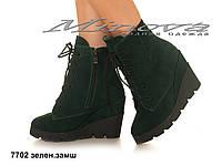 Зимние замшевые зеленые ботинки на цигейке на танкетке (размеры 36-40)