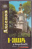Александр Аксенов Я-знахарь о колдовстве без ратуши
