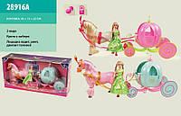 """Детский игровой набор """"Карета с куклой и лошадкой"""" 28916А"""
