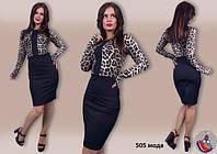 Женское стильное платье 505 мода