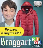 Куртки теплые для детей