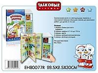 Электронная книга с сенсорной панелью Большие знания S+S toys EH80077R