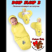 Пеленка-конверт Ontario Baby Deep Sleep-3 Summer (6-9 мес)