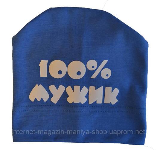 Шапка детская на мальчика 100% мужик