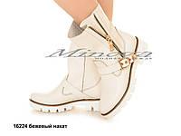 Демисезонные кожаные бежевые ботинки на низком ходу (размеры 36-42)