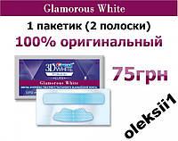 Полоски Crest 3D White Whitestrips Glamorous - 1шт