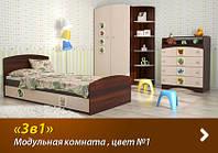 """Детская комната Вальтер """"3 в 1"""" (цвет №1)"""