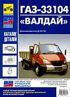 Книга ГАЗ 33104 Валдай Каталог запасных деталей автомобиля