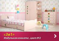 """Детская комната Вальтер """"3 в 1"""" (цвет №2)"""