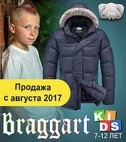 Куртки немецкие для детей