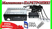 Автомагнитола Sony 1044Р + ПАРКТРОНИК 4 датчика!