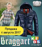 Куртки спортивные для детей
