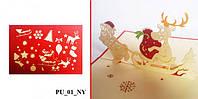 Поздравительная объемная открытка Дед Мороз