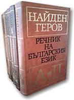 Толковый словарь болгарского языка в 6-ти томах