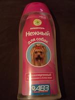 Шампунь для собак гипоалергенный 270 мл новый