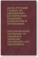 Англо-русский словарь по авиационно-космической медицине, психологии и эргономике