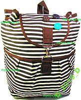 Рюкзак женский городской молодёжный полоски. Хит!