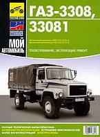 Книга ГАЗ 3308 Садко Руководство по ремонту, техобслуживанию и эксплуатации