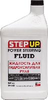 Жидкость для гидроусилителя руля  Step Up SP7033