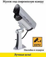 Камера видеонаблюдения обманка муляж A-26 + наклейка