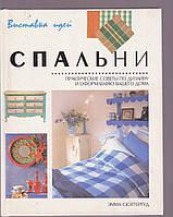 Спальни. Практические советы по дизайну и оформлению вашего дома