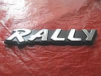 Декоративная наклейка RALLY 11.5х3 см