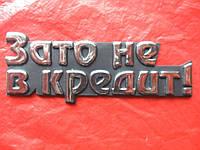 Декоративная наклейка ЗАТО НЕ В КРЕДИТ 11х4 см