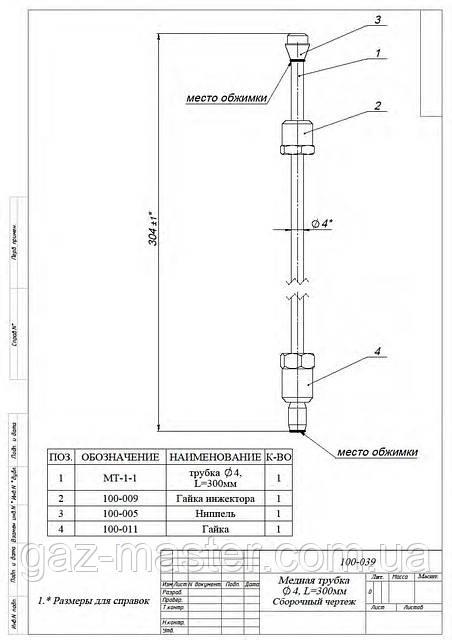 медная трубка диаметром 4 мм
