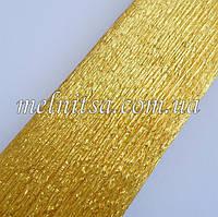Креп-бумага металлизированная, 2,5х0,5м, золото, Италия, 60г