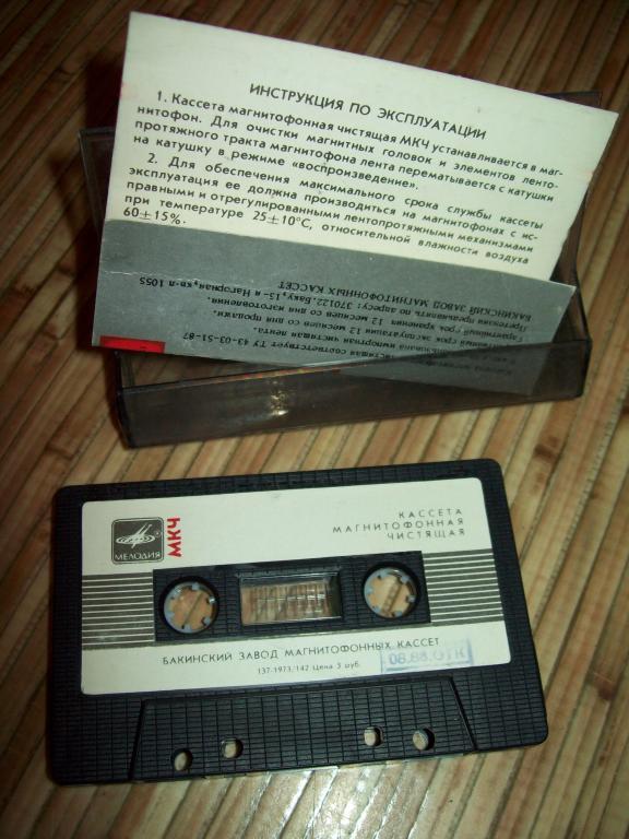 Кассета магнитофонная чистящая Мелодия МКЧ СССР