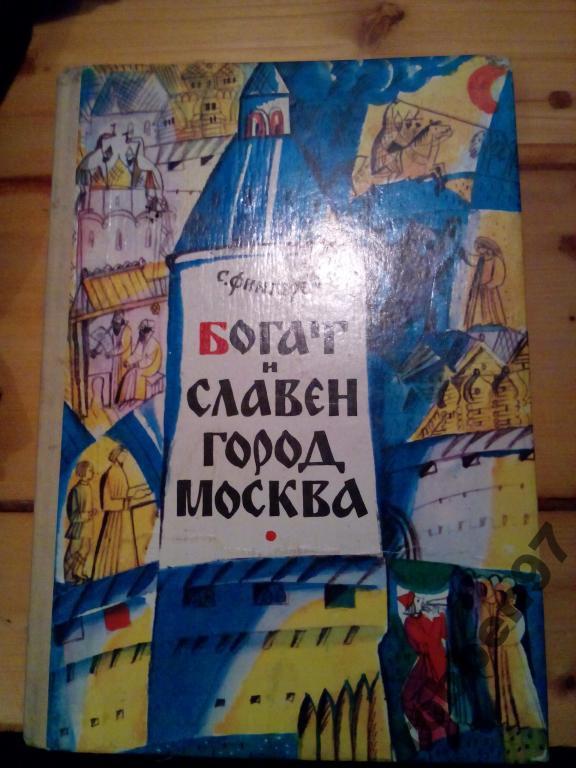 Фингарет.Богат и славен город Москва