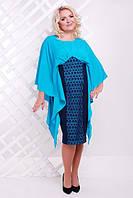 Женское платье Рима Lenida  синий+бирюза  50-58 размеры