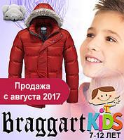 Детские красивые куртки оптом