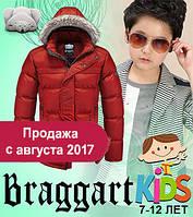 Детские мальчиковые куртки оптом