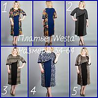 Нарядное платье для пышной красоты, размеры 54-64 суперцена!
