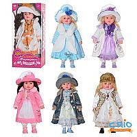 Детская кукла Мадмуазель 1234