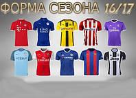 Футбольная форма 2016-2017 сезона