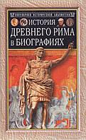 История Древнего Рима в биографиях. Г. В. Штолль