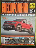 Книга Внедорожник 2016 / 2017 Ежегодный каталог джипов и паркетников